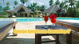 Отель Pongwe Beach Hotel Понгве Занзибар Танзания Johnny Kirillov