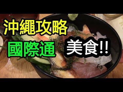 國際通美食 - 2018沖繩攻略(三)