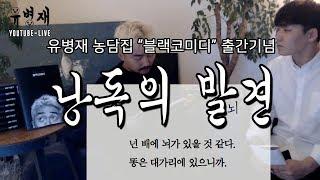 """유병재 농담집 """"블랙코미디"""" 출간기념 낭독의 발견"""