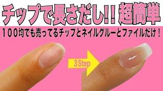 爪が割れた時!【簡単】ネイルチップで短くなった爪をすぐに復活させる方法♡Nail