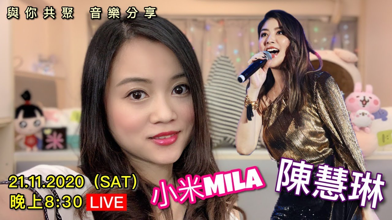 【LIVE直播】 21.11.2020 小米Mila 🎤與你共聚 音樂分享|陳慧琳