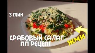 КРАБОВЫЙ САЛАТ ДИЕТИЧЕСКИЙ! Идеальный УЖИН на ПП! Полезный и вкусный салат для похудения за 3 минуты