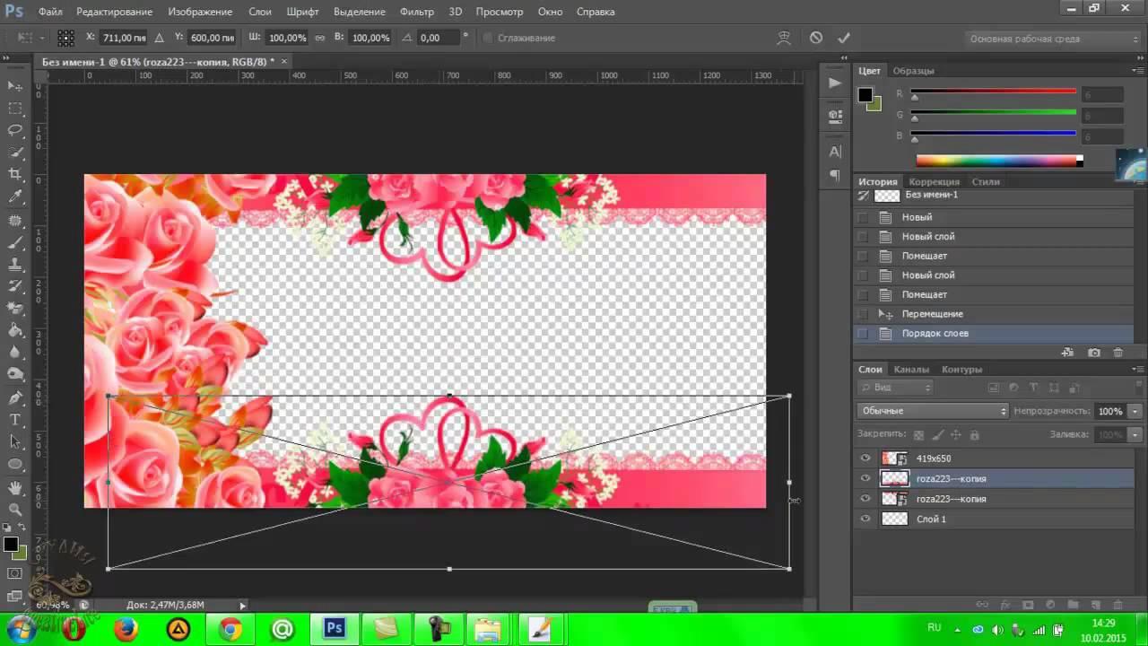 Процесс создания открытки в фотошопе
