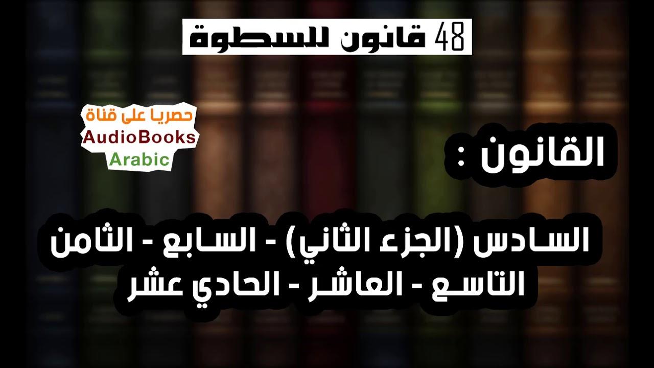 كتاب 48 قانون للسلطة pdf