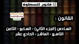 كتاب 48 قانون للسطوة - القانون السادس - السابع - الثامن - التاسع - العاشر - الحادي عشر