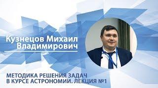 Кузнецов Михаил - Лекция №1