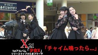 4月29日に 1stアルバム「少女X」の リリース記念イベントがたまプラーザ...