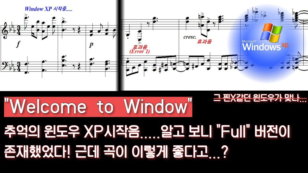 """""""윈도우 XP"""" 시작음의 풀버전...!? 피아노 버전으로 대공개! (NWC)"""