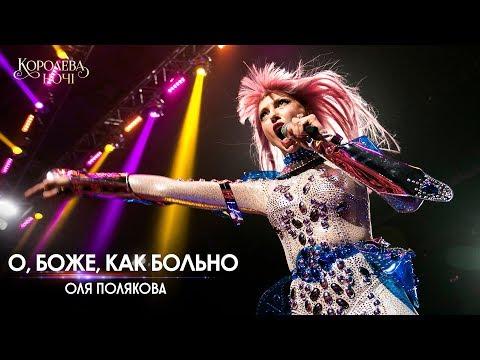 Телеканал 1+1: Оля Полякова – О, Боже, как больно. Концерт «Королева ночі»