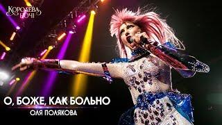 Оля Полякова – О, Боже, как больно. Концерт «Королева ночі»