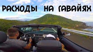 видео Гавайи. Остров Кауаи