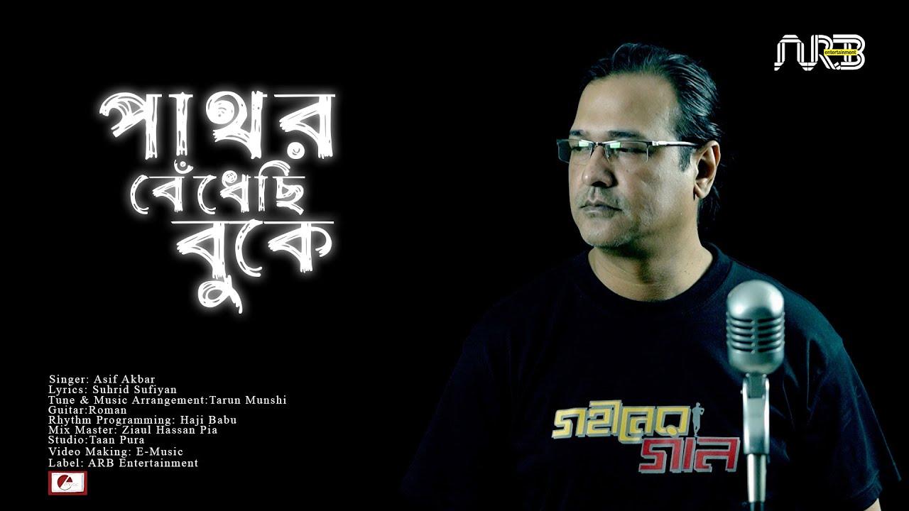 Pathor Bedhechi Bukey | Asif Akbar | Suhrid Sufian | Tarun Munshi | 2021
