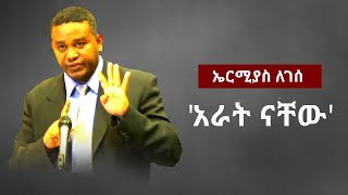 Ermias Legesse on the current Ethiopian political turmoil and solutions | Los Angeles