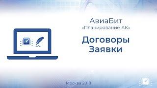 """Справочники """"Договоры"""" и """"Заявки"""""""