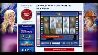 Игровые автоматы Вулкан казино бесплатно играть
