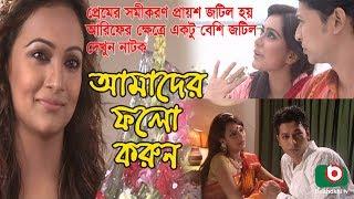 Bangla Romantic Natok   Amader Follow Korun   Momo, Bindu, Mim, Shahriar Shuvo