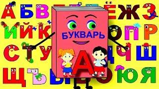 Изучаем алфавит. Учим буквы.. Обучающее видео для детей.