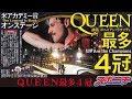 【スポニチ】QUEEN映画「ボヘミアン・ラプソディ」アカデミー賞4冠【Bohemian Rhapsody】