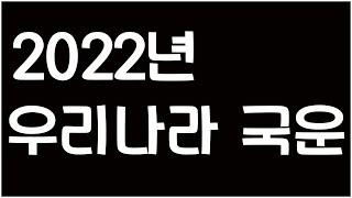 2022년 우리나라 국운!! 한국의 미래는?