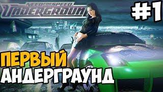 Need For Speed Underground Полное Прохождение На Русском