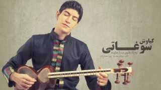 Kiavash - Soghati - www.facebook.com/Kiavash.T