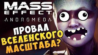 Расходимся... - Обзор Mass Effect Andromeda