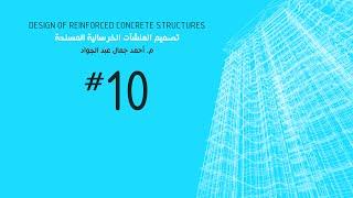 تصميم المنشآت الخرسانية المسلحة - (10) المقاطع ذات التسليح المزدوج - م. أحمد جمال عبد الجواد