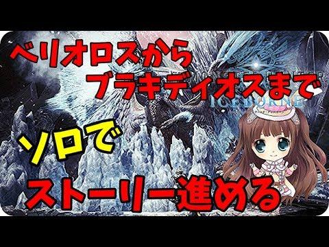 #3【MHWI】 大剣ソロストーリー進める!!『モンスターハンターワールド:アイスボーン』【ももこ】