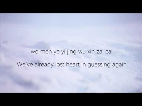 Jay Chou & Lara Liang - Coral Sea (Pinyin + English lyrics)
