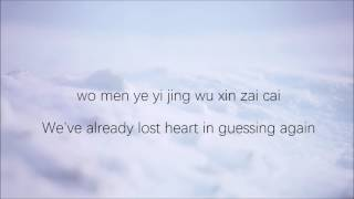 Jay Chou & Lara Liang - Coral Sea (Pin yin + English lyrics)