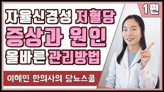 자율신경성 저혈당의 증상과 원인 [1편] | 저혈당 관…