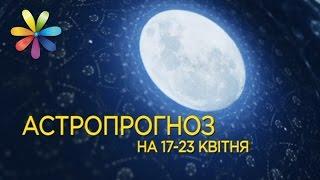 Астропрогноз на 17-23 апреля от Хаяла Алекперова + субт. – Все буде добре. Выпуск 1001 от 17.04.17