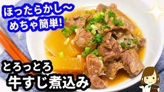 【とろっとろ】超絶簡単な『ほったらかし牛すじ煮込み』の作り方beef tendon stew