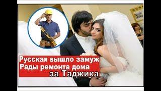 Російська вийшла заміж за Таджика заради ремонту квартир
