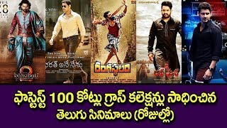 Top 20 telugu movies  100 crore grossed collection in tollyood