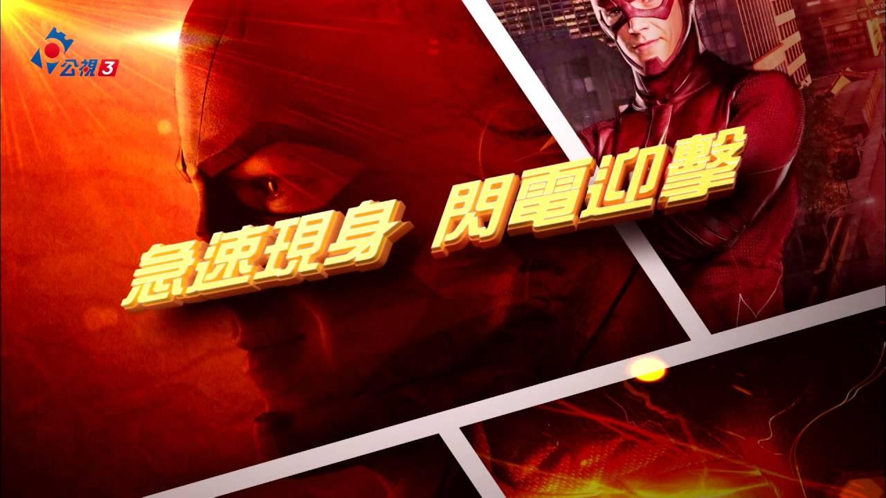 公視 3臺《 閃電俠第二季 》英雄再現 9/22 起 週一至週五 晚間10:00 - YouTube