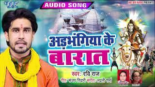 2019 का सबसे सुन्दर पारम्परिक शिव बारात गीत - अड़भंगिया के बारात - Ravi Raj - Traditional Shiv Bhajan