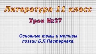 Литература 11 класс (Урок№37 - Основные темы и мотивы поэзии Б.Л.Пастернака.)