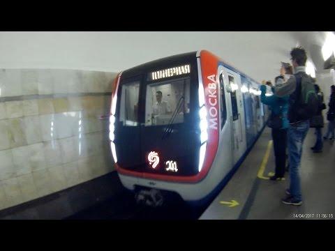 Пуск поезда метро Москва