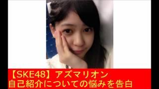 SKE48 チームSの アズマリオン(東李苑)が自己紹介のテンションが低い...