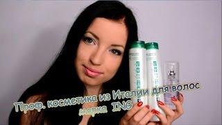 Проф. косметика из Италии для волос,марка ING