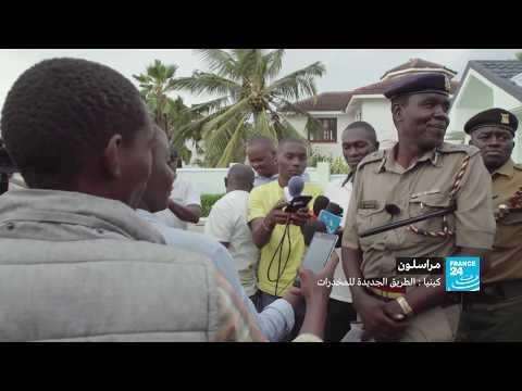 كينيا : الطريق الجديدة للمخدرات  - نشر قبل 57 دقيقة