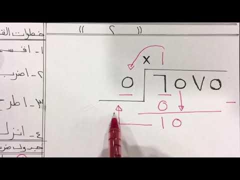 شرح عملية القسمة المطولة على رقم واحد مع التحقق تقديم ا محمود عيسوي مدرسة النجاة الابتدائية حولي Youtube