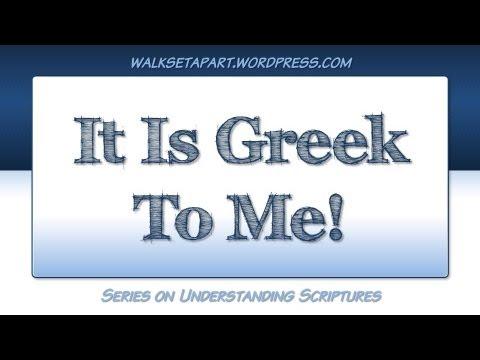 It Is Greek To Me!