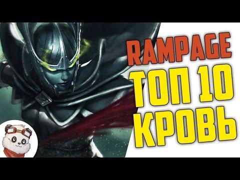 видео: ДОТА 2 rampage ТОП 10 - КРОВАВЫЙ ВЫПУСК НА ФАНТОМКЕ