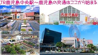 ☆JR鹿児島中央駅~鹿児島の交通はここから始まる~☆