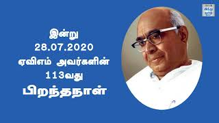 av-meiyappan-113-birthday-special-video-avm-special-video-hindu-tamil-thisai