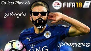 FIFA 18 - Go Lets Play-ის კარიერა / გზა დიდი ფეხბურთისკენ (ნაწილი 12) ახალი კლუბი