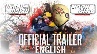 Moon City Lao Movie 2018 Official Trailer (English)