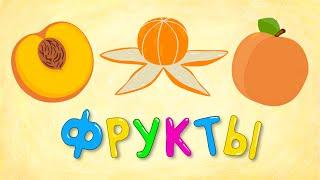 ФРУКТЫ - Веселая детская песенка для малышей. Сочный фрукт - лучший друг ребенка!